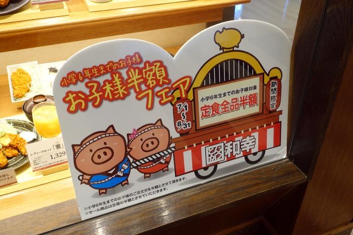 tonkatsu_ikkuna